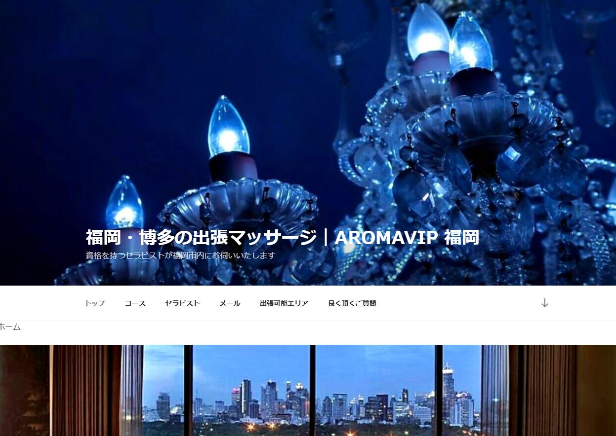 "<span class=""title"">AromaVIP福岡の口コミや評判</span>"