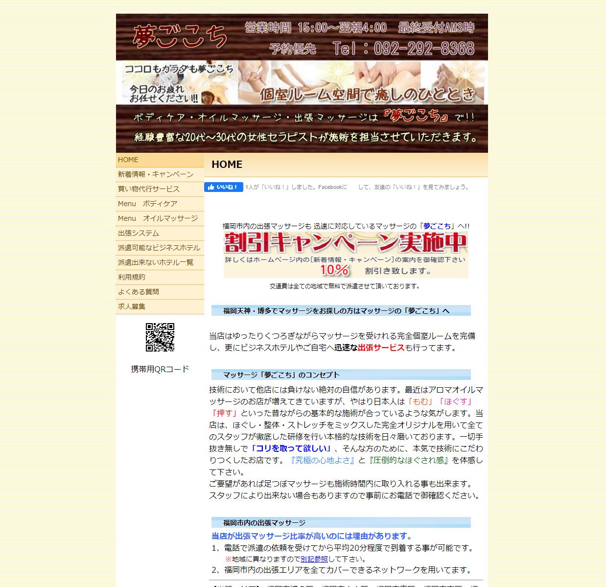 """<span class=""""title"""">夢ごこちの口コミや評判</span>"""