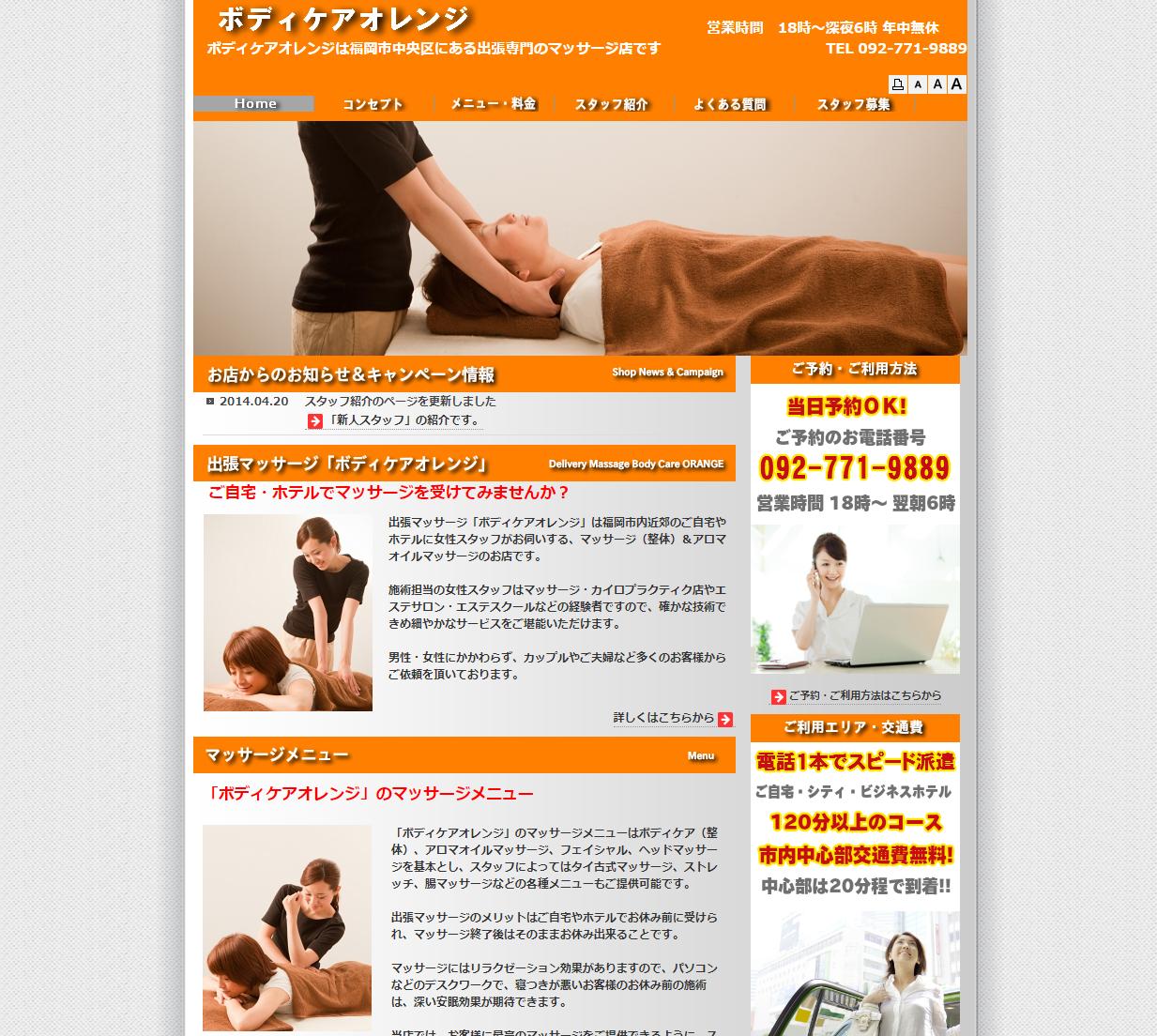 """<span class=""""title"""">ボディケアオレンジの口コミや評判</span>"""