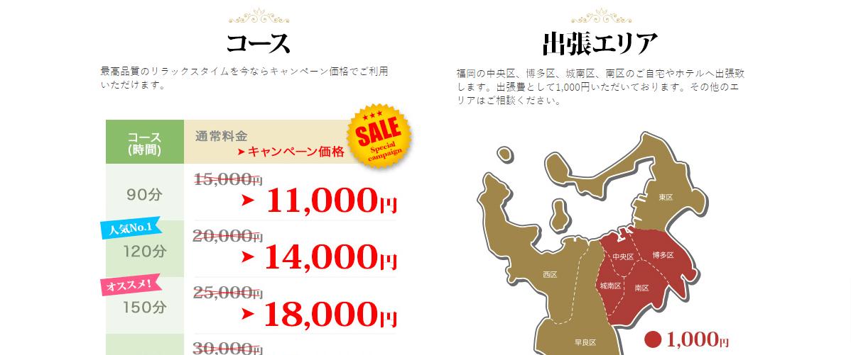 福岡リフレの画像3